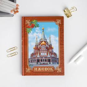 Ежедневник «Ижевск», 80 листов