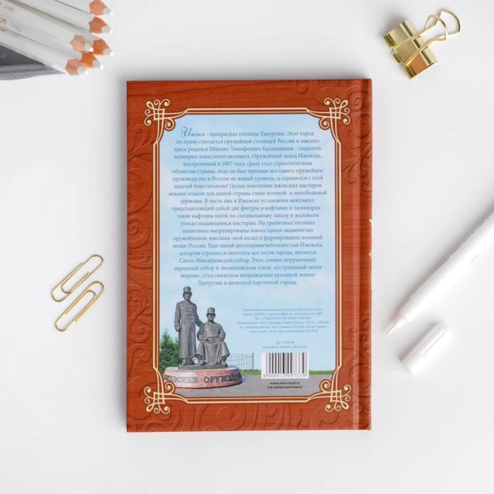 3b804d5c4 Ежедневник «Ижевск» (1309733) - Купить по цене от 45.00 руб ...