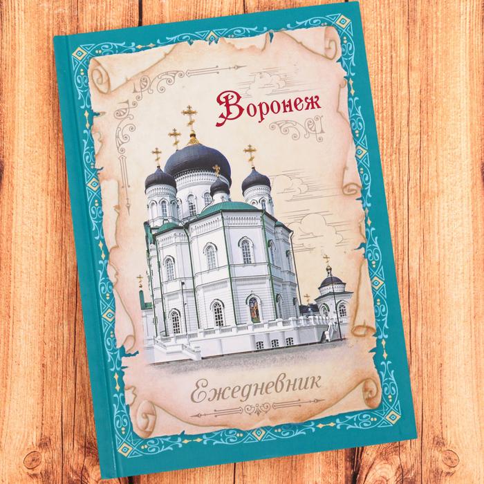 Ежедневник в твердом переплете «Воронеж», 80 листов, недатированный