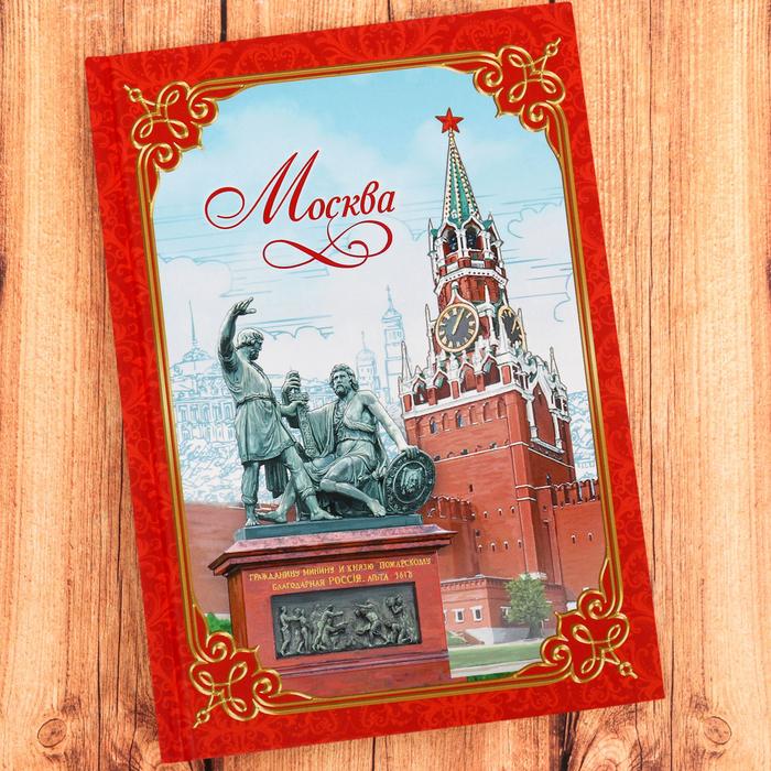 Ежедневник в твердом переплете «Москва», 80 листов, недатированный