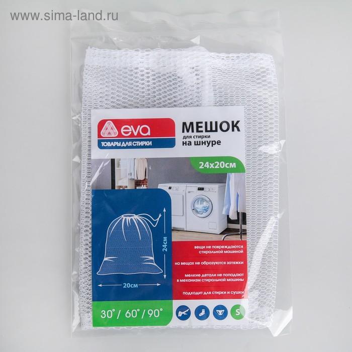 Мешок для стирки колготок и нижнего белья, со шнуром, 20х24 см