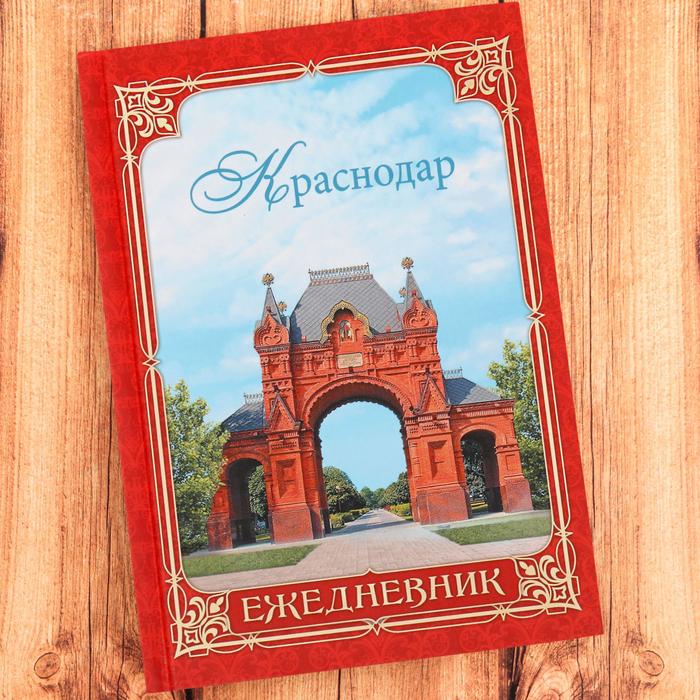 Ежедневник в твердом переплете «Краснодар», 80 листов, недатированный