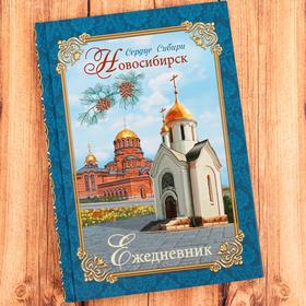 Ежедневник в твердом переплете «Новосибирск», 80 листов, недатированный Ош