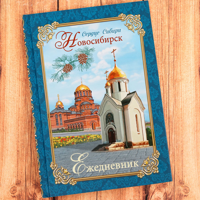 Ежедневник в твердом переплете «Новосибирск», 80 листов, недатированный