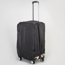Чехол защитный для чемодана 62х42х28 см, средний, 24 , цвет чёрный Ош 48d56ee6e64