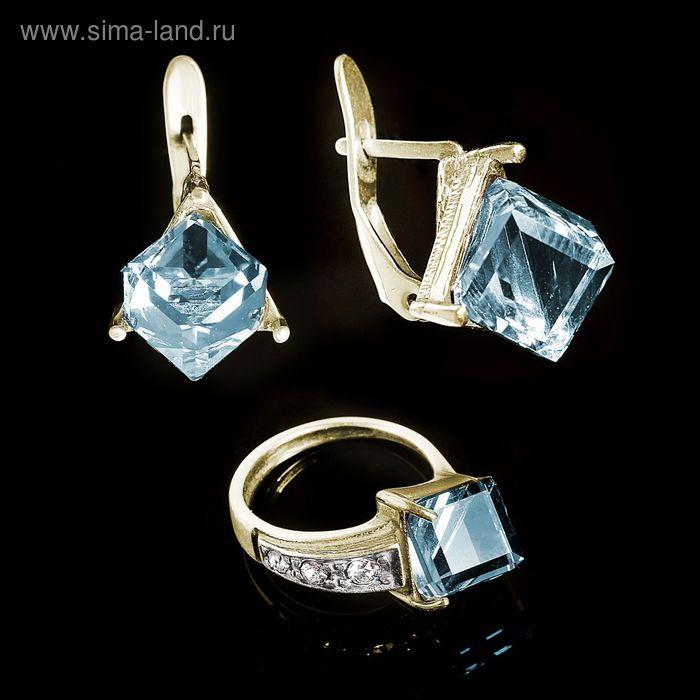 """Гарнитур 2 предмета: серьги, кольцо """"Куб"""", размер 22, цвет голубой в золоте"""
