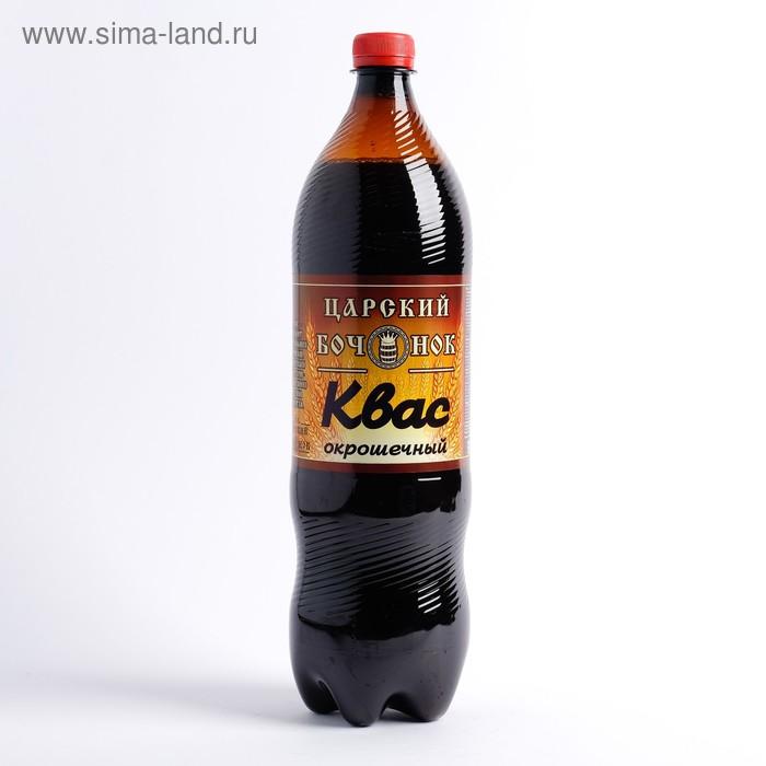 """Квас """"Царский Бочонок"""" Окрошечный, 1,5 л"""
