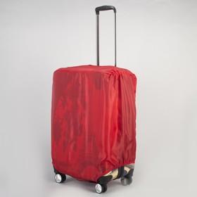 Чехол защитный для чемодана 62х42х28 см, средний, 24 , цвет красный Ош ce86a730e0c