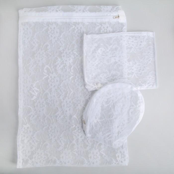 """Набор мешков для стирки """"Ажур"""", 3 шт: 34х50 см, 20х24 см,18х15х11,5 см, цвет белый"""