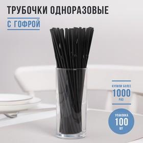Набор трубочек для коктейля «Доляна», 5×210 мм, с гофрой, 100 шт/уп, цвет чёрный