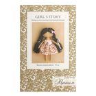 """Набор для изготовления текстильной игрушки """"Gerl's story"""", 20 см"""