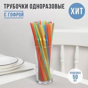 Набор трубочек для коктейля «Доляна», 5×210 мм, 45-50 шт/уп, цвет МИКС