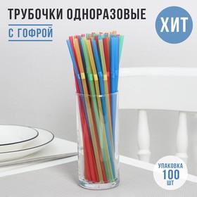 Набор трубочек для коктейля «Доляна», 5×210 мм, 100 шт/уп, цвет МИКС