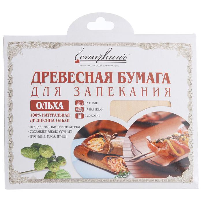 """Древесная бумага для запекания """"ОЛЬХА"""" ДБЗ-1915-О"""