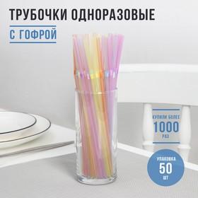 Набор трубочек для коктейля «Доляна», 5×210 мм, с гофрой, флуоресцентные, 50 шт/уп
