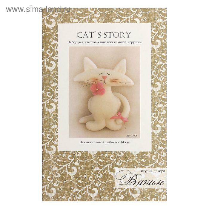 """Набор для изготовления текстильной игрушки """"Cat`s Story"""", 14 см"""