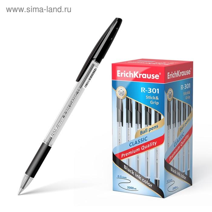 Ручка шариковая Erich Krause R-301 GRIP, стержень черный, узел 1.0мм, резиновый упор, EK 39528
