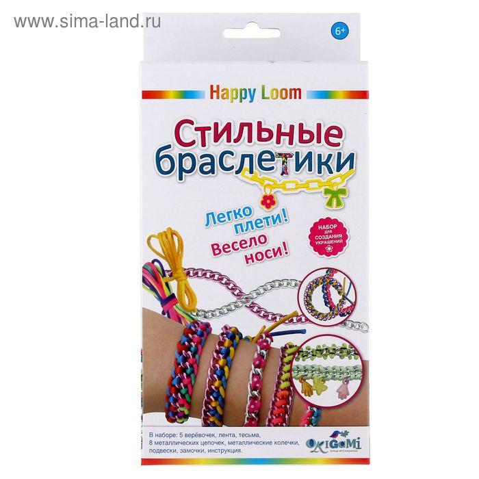 """Набор для создания браслетов """"Стильные браслетики"""""""