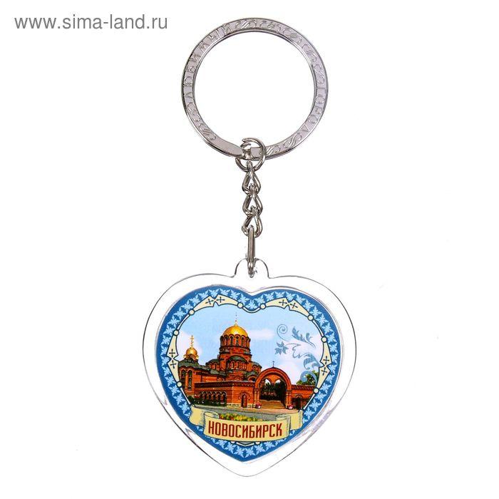 """Брелок в форме сердца """"Новосибирск"""""""
