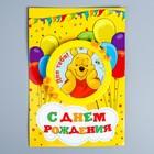 """Открытка с магнитом-рамкой """"С Днем Рождения. Для тебя!"""", Медвежонок Винни и его друзья"""