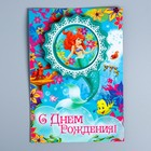 """Открытка с магнитом-рамкой """"С Днем Рождения. Ариэль"""", Принцессы: Русалочка"""