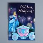 """Открытка с магнитом """"С Днем Рождения. Карета Золушки"""", Принцессы: Золушка"""