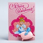 """Открытка с магнитом """"С Днем Рождения. Туфелька Золушки"""", Принцессы"""
