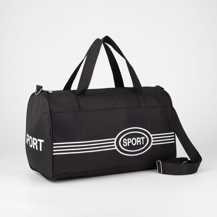 Сумка спортивная, отдел на молнии, длинный ремень, цвет чёрный