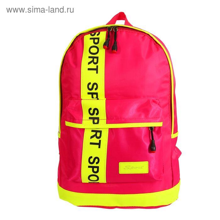 Рюкзак молодёжный, 1 отдел, 1 наружный и 2 боковых кармана, розовый/жёлтый