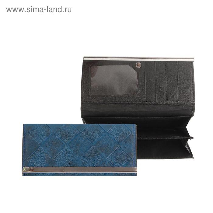 """Кошелёк женский на клапане """"Эльвира"""", 4 отдела, отдел для карт, синий"""