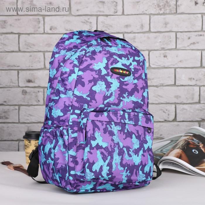 """Рюкзак молодёжный на молнии """"Хаки"""", 1 отдел, 2 наружных и 2 боковых кармана, усиленная спинка, фиолетовый"""