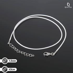 Шнурок нейлоновый, 43 см с удлинителем, d=1,5 мм, цвет белый Ош