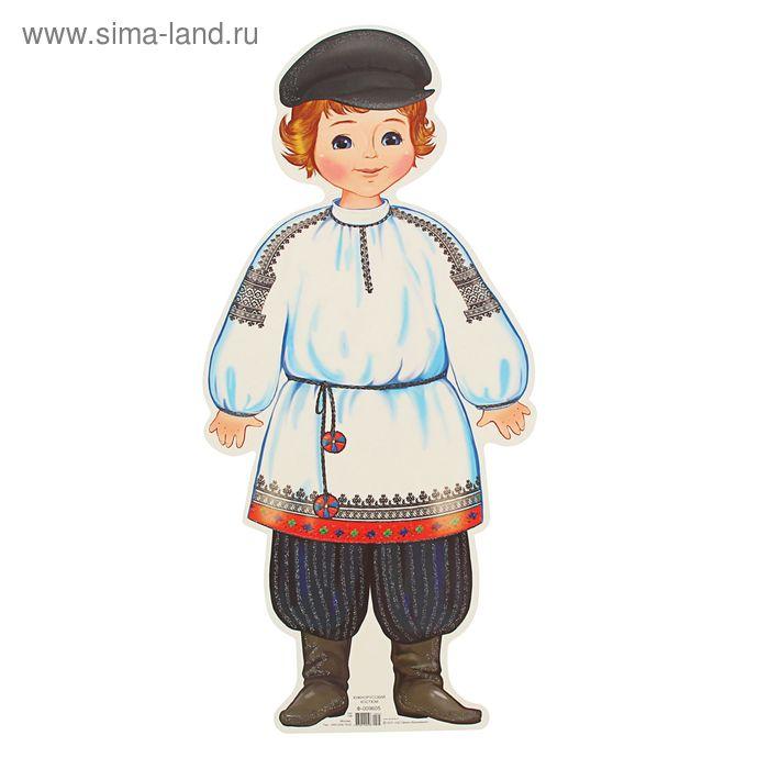 """Плакат фигурный """"Мальчик в южно-русском костюме"""" Синий низ, белый верх"""