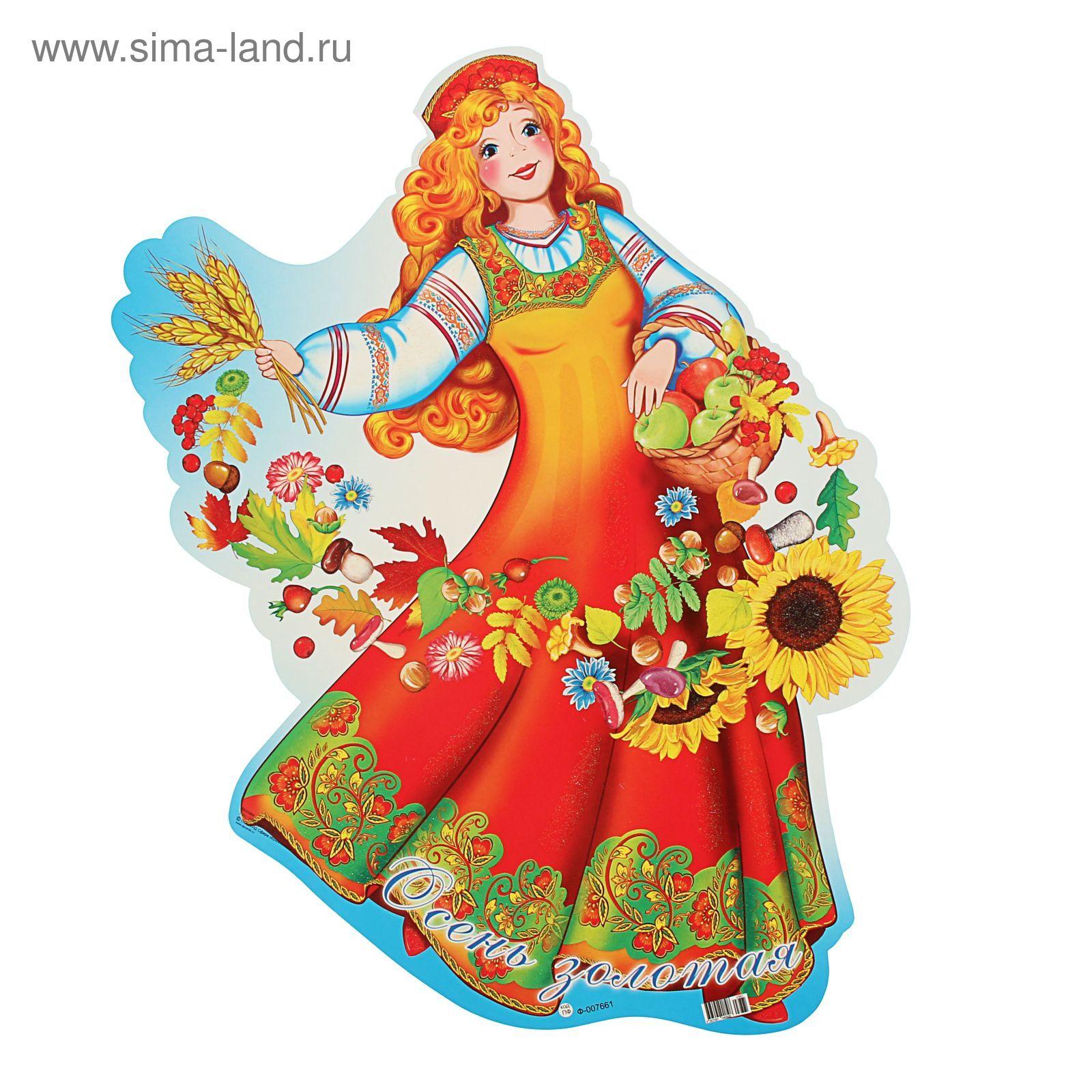 Картинки Для Детского Сада Осень Золотая