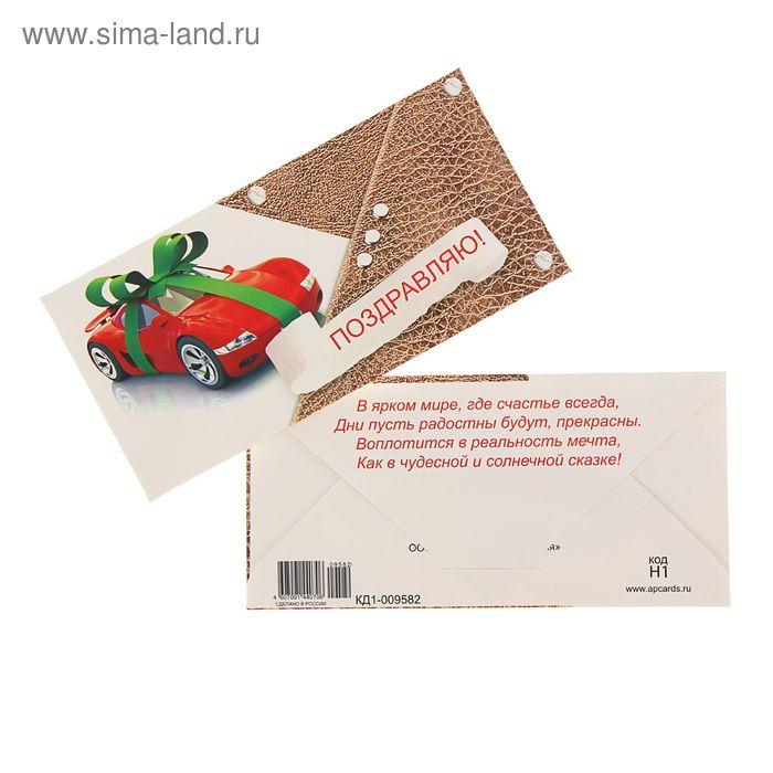 """Конверт для денег """"Поздравляю!"""" Красное авто, зеленая лента"""