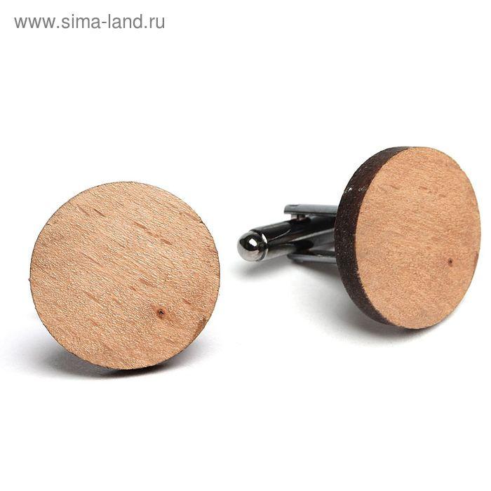 """Запонки мужские деревянные """"Круг"""", светлое дерево"""