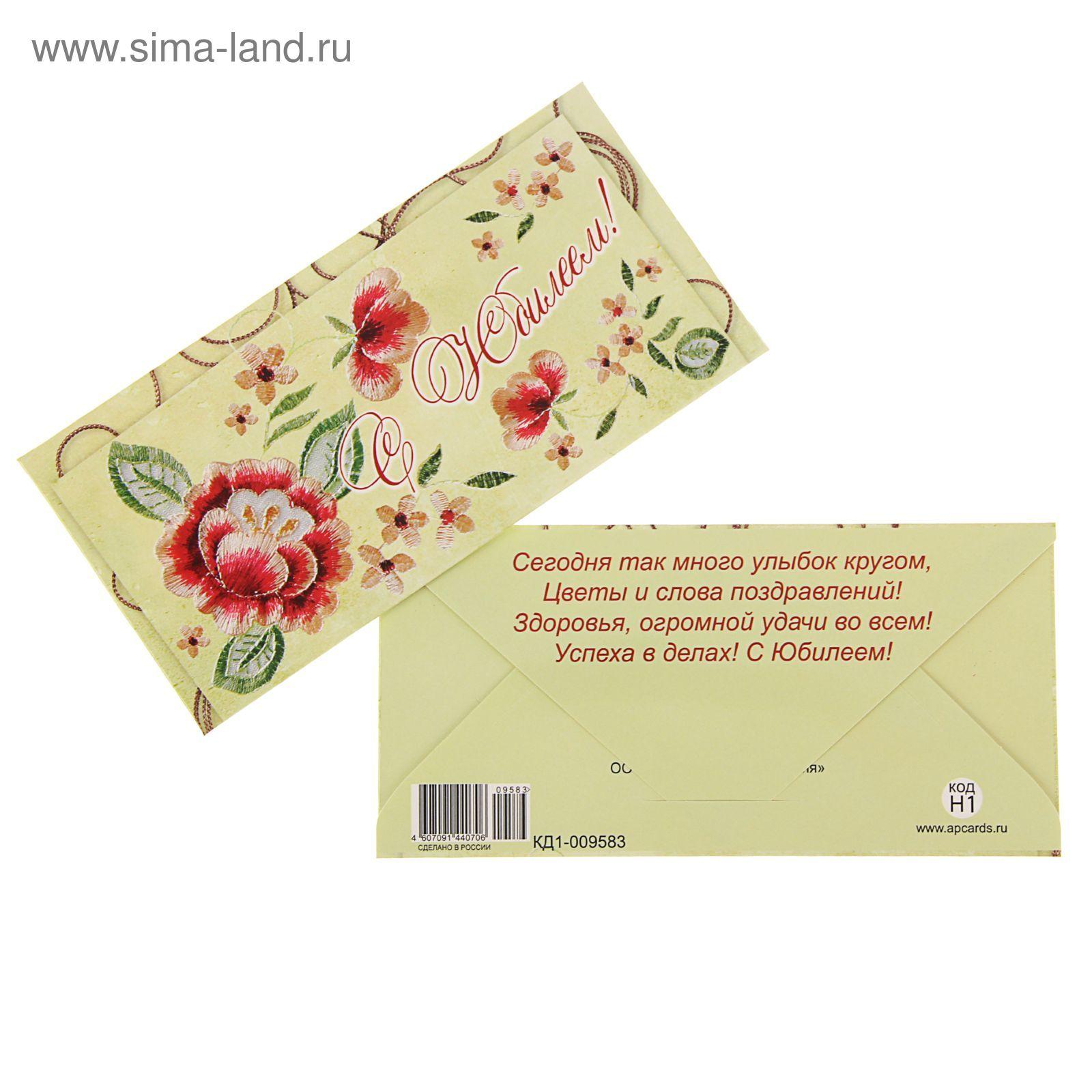 Цветок из денег с поздравлением