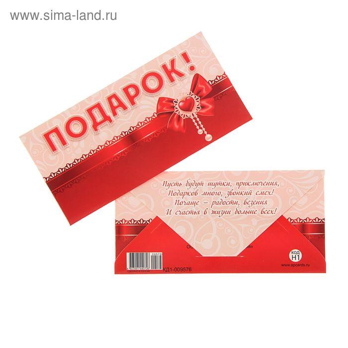 """Конверт для денег """"Подарок!"""" Красный бант, сердце"""