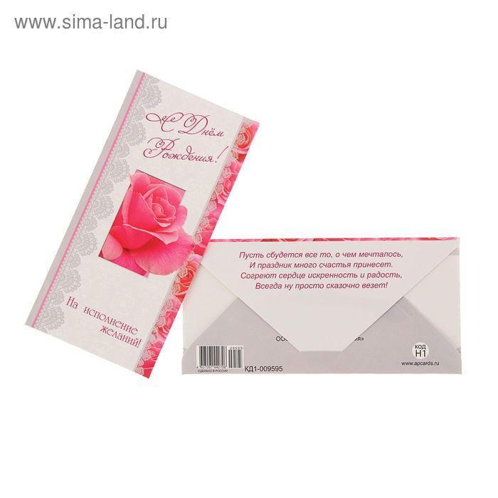 """Конверт для денег """"С Днем Рождения!"""" Розовый цветок, белый фон"""