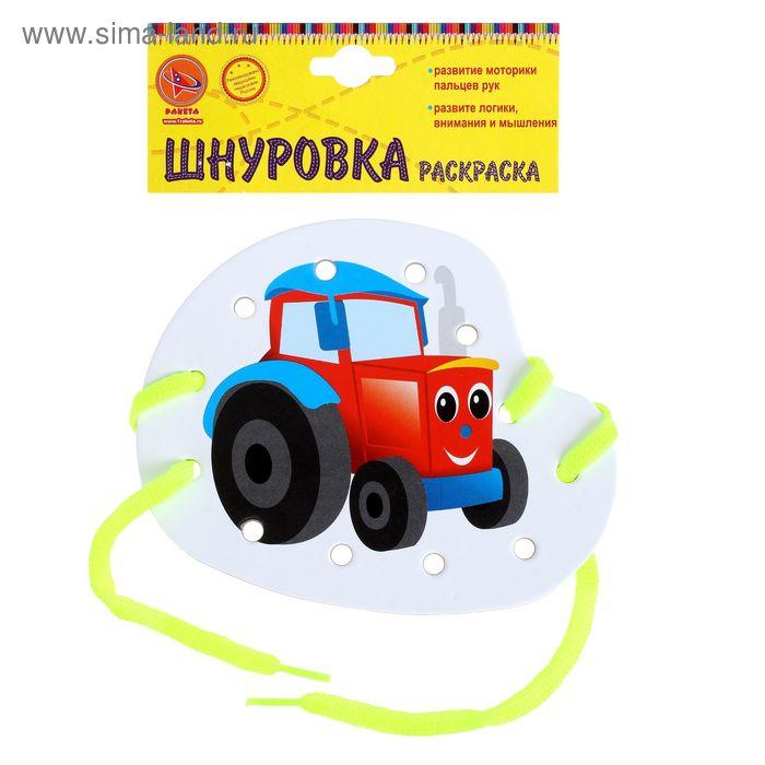 "Шнуровка-раскраска ""Трактор"""