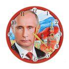 "Часы ""Президент"" кремль, триколор, Ø25 см"