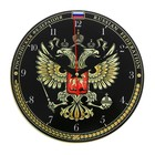 """Часы """"Россия"""" герб, черный фон, Ø25 см"""