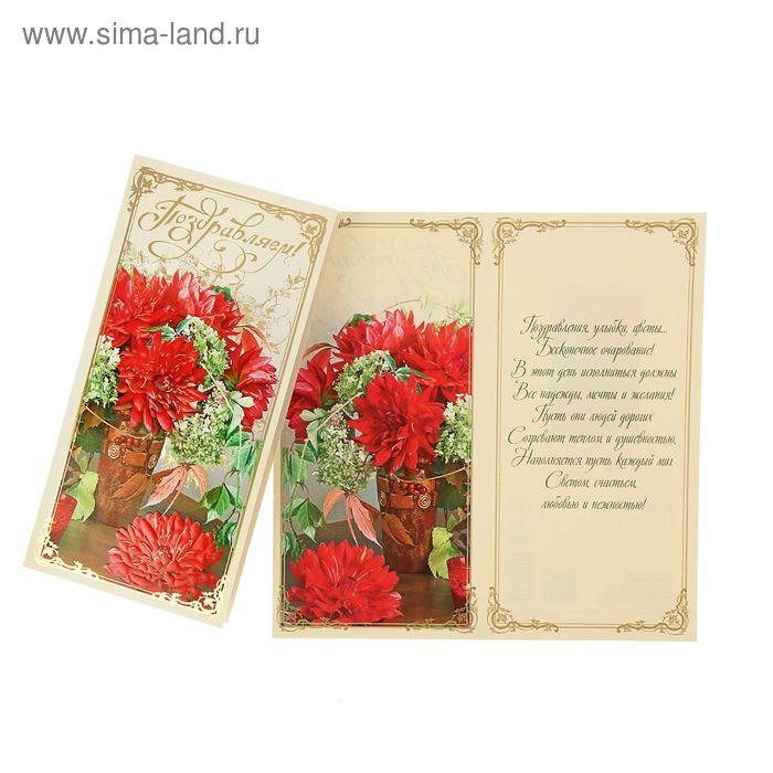"""Открытка """"Поздравляем!"""" евро, красные цветы в вазе"""