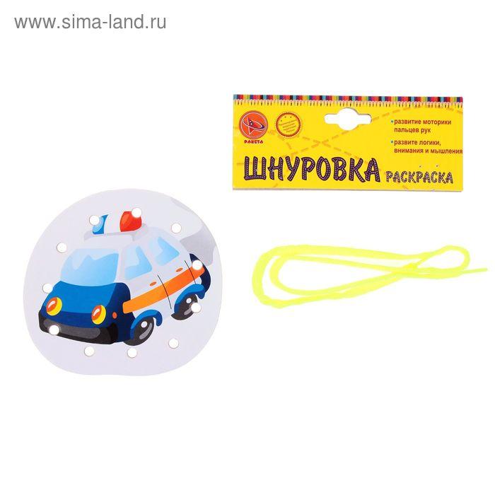 "Шнуровка-раскраска ""Машина полиция"""