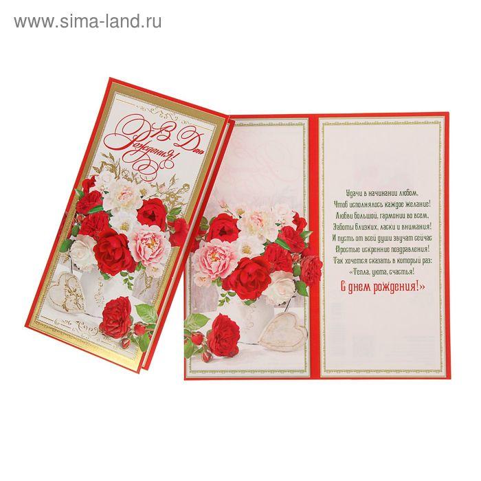 """Открытка """"В День Рождения!"""" евро, белые и красные розы"""