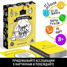 Карточная игра «Дудл-друдл» на фантазию, 70 карт