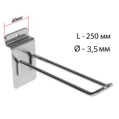 Еврокрючок 250 мм, d=3.5мм, хром