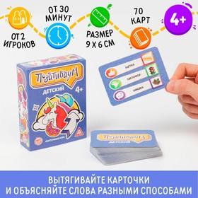 Карточная игра «Позитивиум. Детский», 70 карт