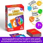 Настольная игра «UMOmomento», 70 карт