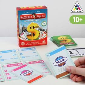 Настольная экономическая игра «MONEY POLYS. Деловой квартал» Ош